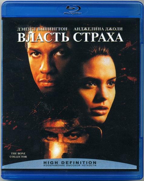 Власть страха (Blu-ray) на Blu-ray