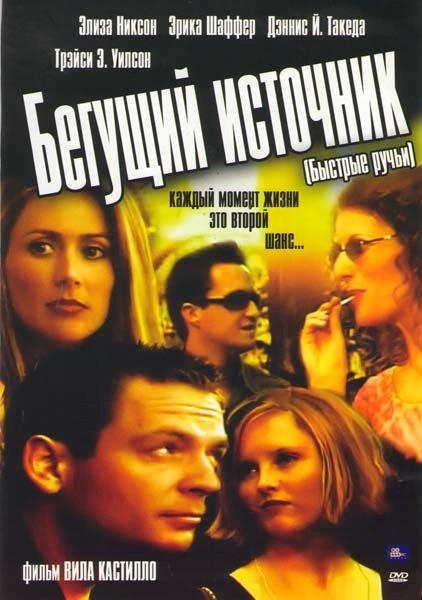 Бегущий источник  на DVD