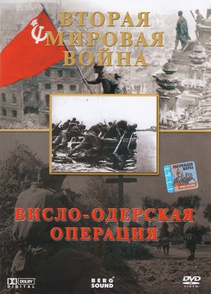 Вторая мировая война Висло-одерская операция на DVD