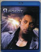 Я робот (Blu-ray)