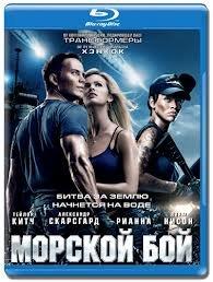 Морской бой (Blu-ray)* на Blu-ray