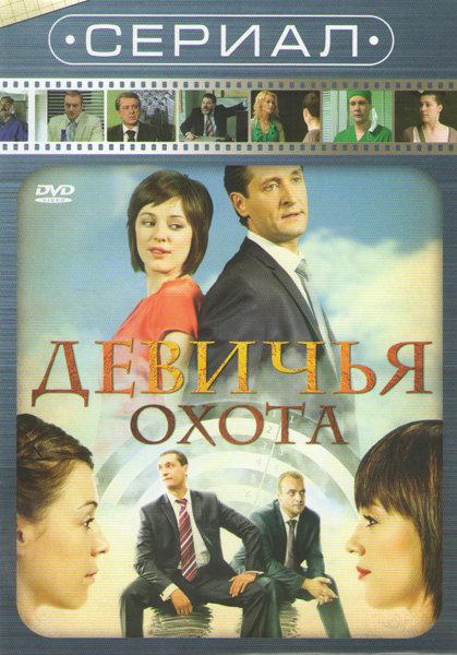 Девичья охота (33-64 серии) на DVD