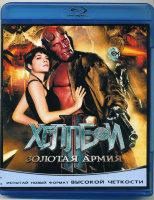 Хеллбой 2 Золотая Армия (Blu-ray)