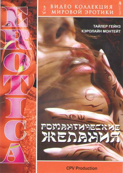 Романтические желания на DVD