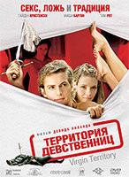 Территория девственниц  на DVD