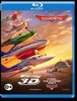 Самолеты 3D+2D (Blu-ray 50GB)
