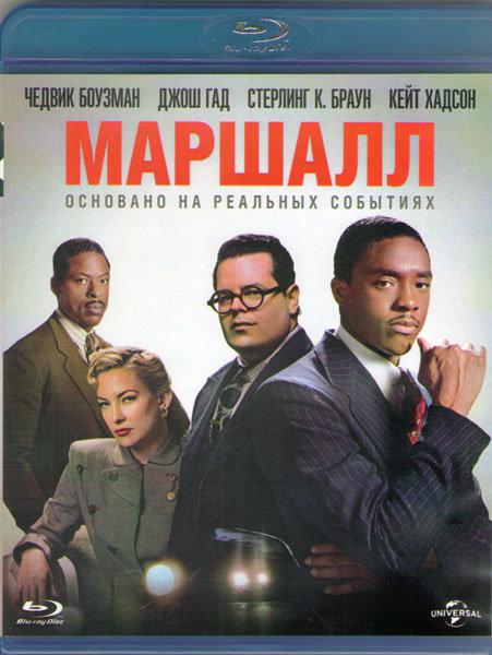 Маршалл (Blu-ray)