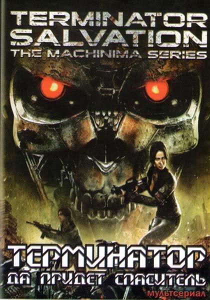 Терминатор Да придет спаситель (6 серий) на DVD