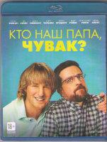 Кто наш папа чувак (Blu-ray)