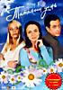 Татьянин день Том 1 ( серии 1 - 11 )  на DVD