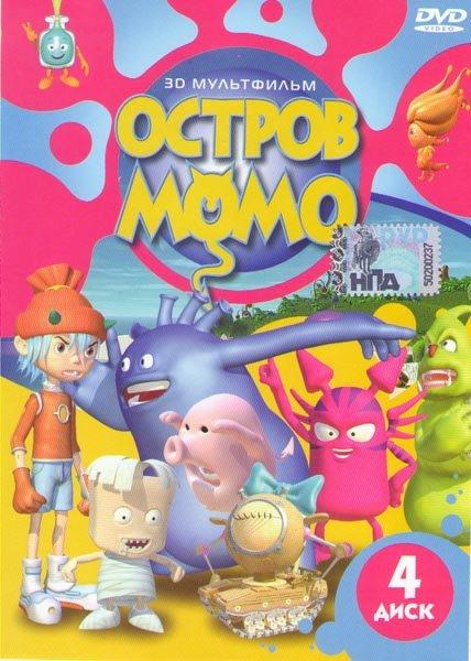 Остров МоМо 4 Диск  на DVD