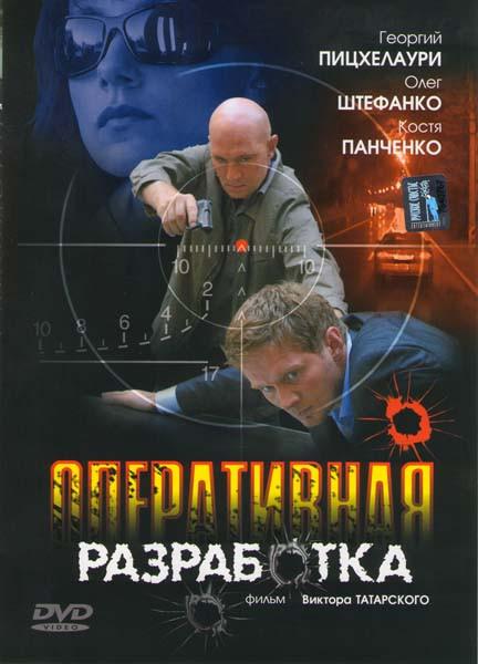 Оперативная разработка на DVD