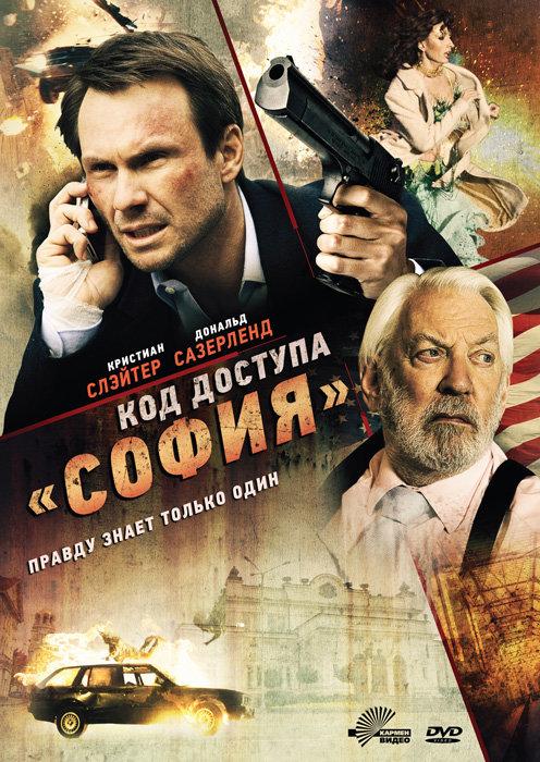 Код доступа София на DVD