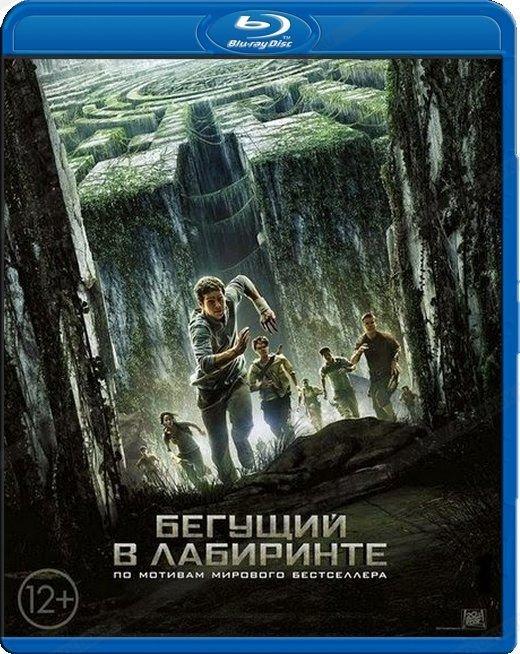 Бегущий по лабиринту (Бегущий в лабиринте) (Blu-ray)