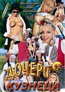 ДОЧЕРИ КУЗНЕЦА - 2 на DVD