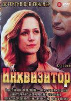 Инквизитор (12 серий) (2 DVD)