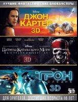 Джон Картер 3D / Пираты Карибского моря На странных берегах 3D / Трон Наследие 3D (3 Blu-ray)