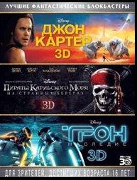 Джон Картер 3D / Пираты Карибского моря На странных берегах 3D / Трон Наследие 3D (3 Blu-ray) на Blu-ray