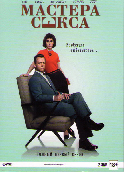 Мастера секса 1 Сезон (12 серий) (2 DVD) на DVD