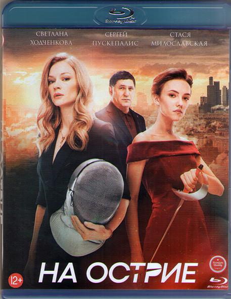 На острие (Blu-ray)* на Blu-ray