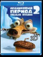 Ледниковый период 2 Глобальное потепление 3D (Blu-ray)