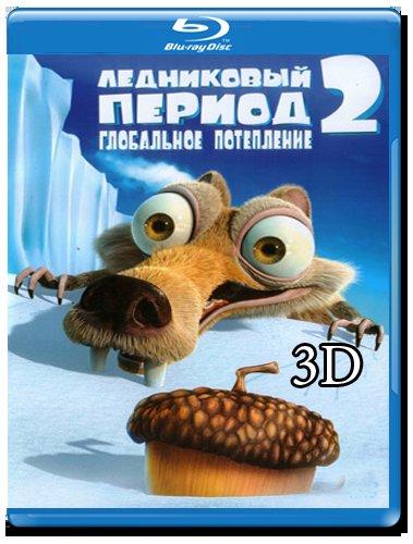 Ледниковый период 2 Глобальное потепление 3D (Blu-ray) на Blu-ray