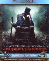 Президент Линкольн Охотник на вампиров 3D+2D (Blu-ray 50GB)