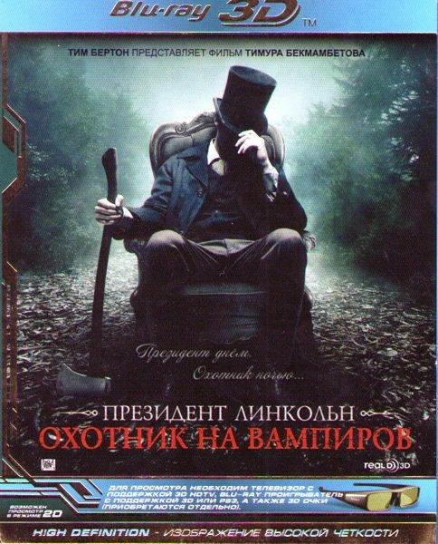 Президент Линкольн Охотник на вампиров 3D+2D (Blu-ray 50GB) на Blu-ray
