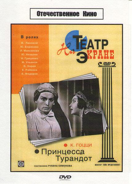 Принцесса Турандот (2 DVD) на DVD