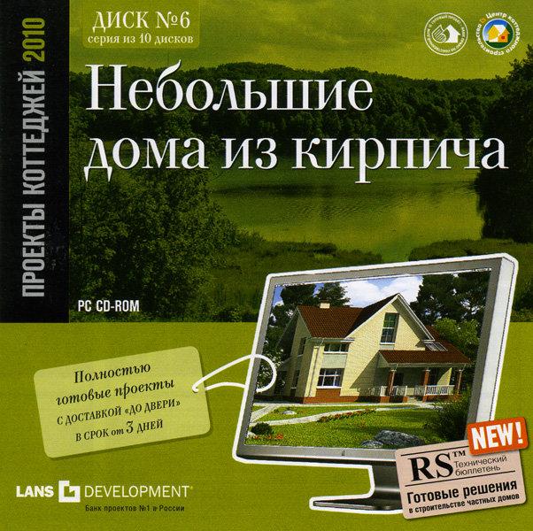 Проекты коттеджей 2010  Небольшие дома из кирпича (PC CD)