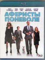 Аферисты поневоле (Blu-ray)