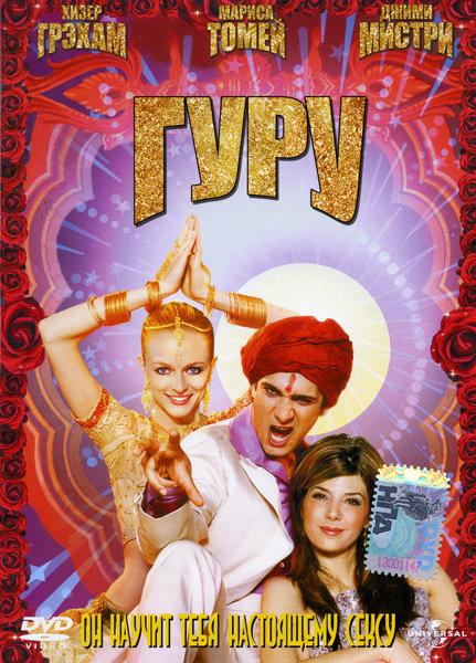 ГУРУ (реж. Дэйзи фон Шерлер Майер) на DVD
