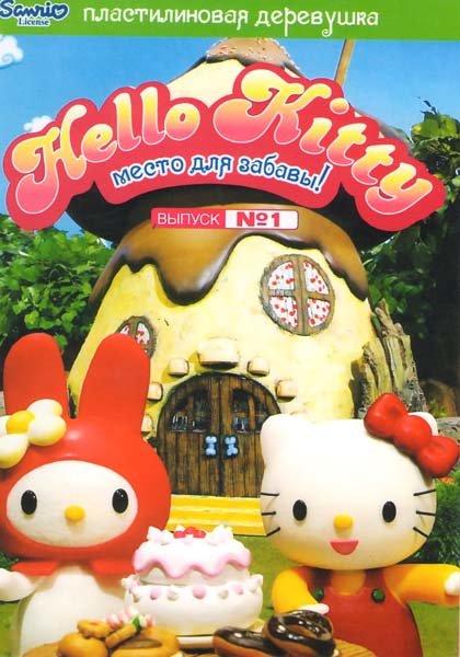 Hello Kitty Пластилиновая деревушка 1 Выпуск Место для забавы на DVD