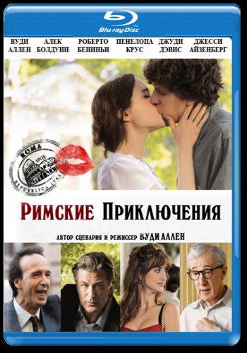 Римские приключения (Blu-ray)* на Blu-ray