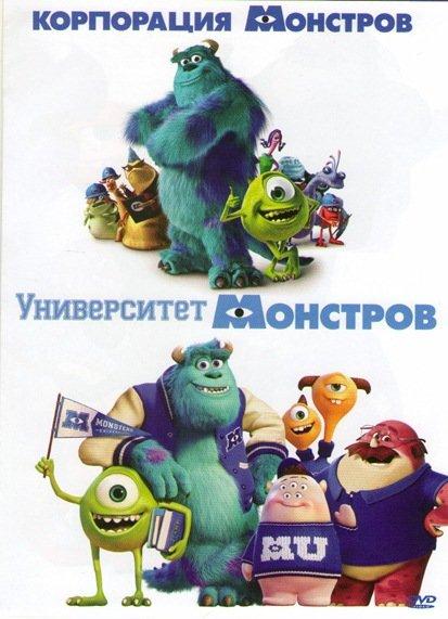 Корпорация монстров / Университет монстров  на DVD