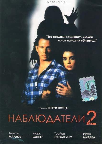 Наблюдатели 2  на DVD