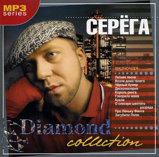 Серега Diamond collection (mp 3) на DVD