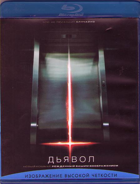 Дьявол (Blu-ray)* на Blu-ray