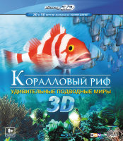 Коралловый риф 3D+2D (Blu-ray)