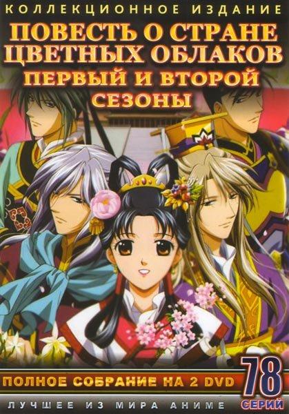 Повесть о стране цветных облаков 1,2 Сезоны (78 серий) (4 DVD) на DVD