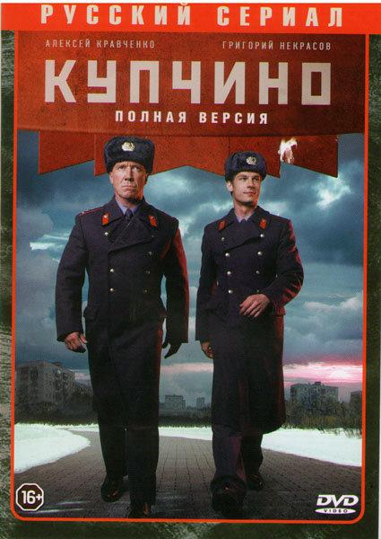 Купчино (20 серий) на DVD
