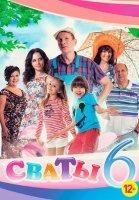 Сваты 6 Сезон (16 серий) (2 DVD)