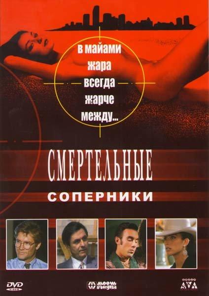 Смертельные соперники  на DVD
