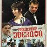 Рожденная звездой (12 серий) на DVD