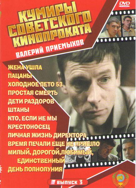 Валерий Приемыхов (Холодное лето пятьдесят третьего / Милый дорогой любимый единственный / Жена ушла / Крестоносец / Личная жизнь директора / Штаны /  на DVD