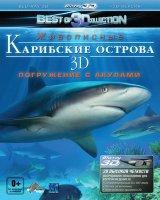 Карибские острова 3D Погружение с акулами (Карибское приключение 3D Погружение с акулами) 3D+2D (Blu-ray)