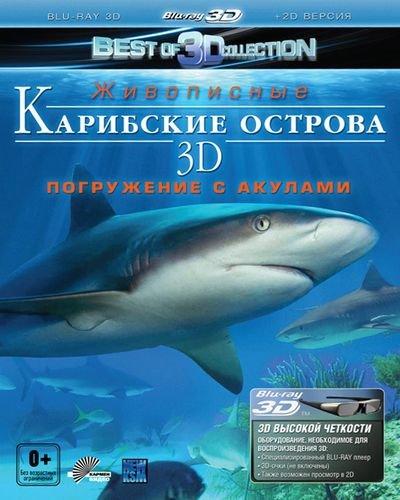 Карибские острова 3D Погружение с акулами (Карибское приключение 3D Погружение с акулами) 3D+2D (Blu-ray) на Blu-ray