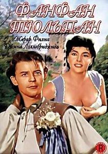 Фанфан Тюльпан  на DVD