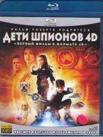 Дети шпионов 4D (Blu-ray)