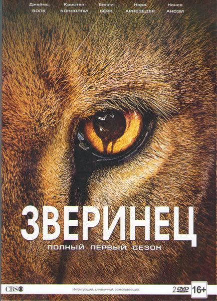 Зверинец (13 серий) (2 DVD)